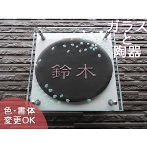 【ガラス&陶器表札】 桜吹雪の舞うガラスに落ち着いた黒に桜色の凸文字を施した表札です。 桜クロ GK3 サイズ:約180×180×40mm|touban-art