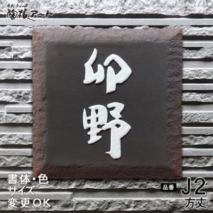 【凸文字陶器 手作りタイル表札】  褐色の信楽土を九谷焼陶板に施した、椿魚書体の和風陶板表札。方丈 J2 サイズ:210×210×7mm|touban-art