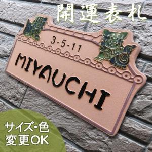 【凸文字陶器 手作りタイル表札】陶器(陶板)の表札のあうんのシーサーはお家の守り神になります。 あうんのシーサー J5 サイズ:約140×260×7mm|touban-art