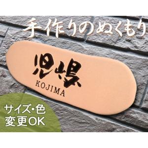 表札 戸建 おしゃれ 凸文字 手作り タイル 粘土の柔らかさを形で表現した陶器製椿魚書体表札です。よこのび J56 サイズ:約110×290×7mm touban-art