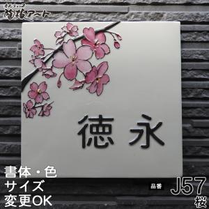 表札 戸建 おしゃれ 九谷焼 陶器 凸文字 桜 J57 サイズ:約200×200×7mm|touban-art