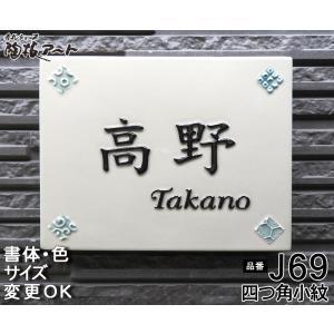 表札 戸建 おしゃれ 凸文字 陶器 手作り タイル 伝統和柄紋様を立体的に表現した陶器表札です。四つ角小紋 J69 サイズ:約150×190×7mm|touban-art