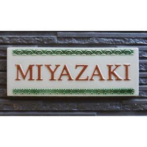表札 戸建 おしゃれ 凸文字 陶器 手作り タイル 伝統和柄の小紋を立体的に表現した陶器表札です。帯小紋 J71 サイズ:約90×240×7mm|touban-art