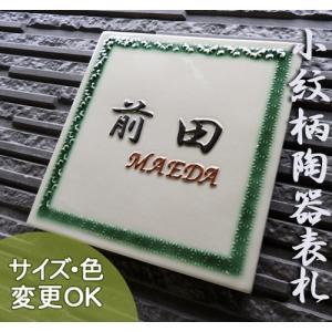 表札 戸建 おしゃれ 凸文字 手作り タイル 伝統和柄の小紋を立体的に表現した陶器表札です。四辺囲み小紋 J72 サイズ:約180×180×7mm|touban-art
