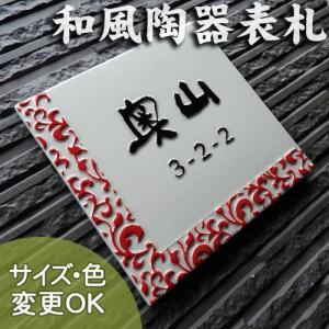 表札 戸建 おしゃれ 凸文字 J74 紅唐草 風水 開運 サイズ:約180×180×7mm|touban-art