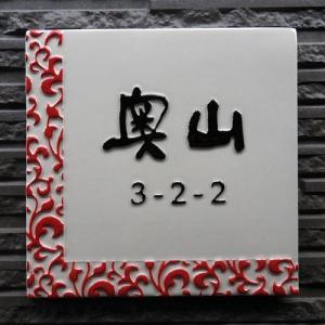 表札 戸建 おしゃれ 凸文字 J74 紅唐草 風水 開運 サイズ:約180×180×7mm|touban-art|02