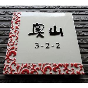 表札 戸建 おしゃれ 凸文字 J74 紅唐草 風水 開運 サイズ:約180×180×7mm|touban-art|03