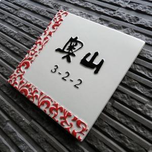 表札 戸建 おしゃれ 凸文字 J74 紅唐草 風水 開運 サイズ:約180×180×7mm|touban-art|04