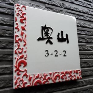 表札 戸建 おしゃれ 凸文字 J74 紅唐草 風水 開運 サイズ:約180×180×7mm|touban-art|05