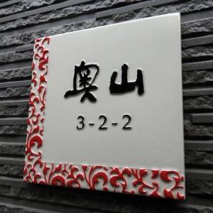 表札 戸建 おしゃれ 凸文字 J74 紅唐草 風水 開運 サイズ:約180×180×7mm|touban-art|06