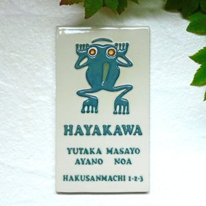 【凸文字手作りタイル 陶器表札】 無事帰るの縁起の良いカエルのデザインのオーダメイド陶板表札です。 無事カエル K1 サイズ:約230×130×7mm|touban-art