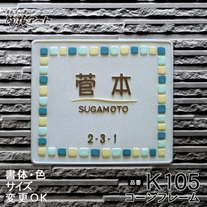 表札 戸建 おしゃれ 凸文字 陶器 手作り タイル  コーンフレーム サンド K105 サイズ:約150×170×7mm|touban-art