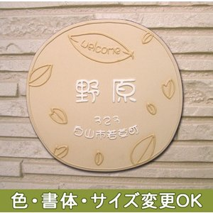 表札 戸建 おしゃれ 凸文字 陶器 手作り タイル 透明感あふれる木の葉に囲まれた陶器の表札 木の葉 K107 サイズ:約180×180×7mm|touban-art