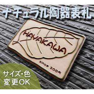 表札 戸建 おしゃれ 凸文字 陶器 手作り タイル 大きな葉っぱが家族の幸福を願う象徴。お勧めの表札 大きな葉っぱ K109 サイズ:約130×180×7|touban-art