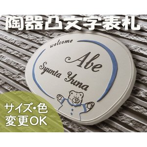 【凸文字手作りタイル テディ陶器表札】テディベアの手作り感あるオーダメイド陶板表札。 色変更で個性演出してね。わーいテディ K113 サイズ:約165×220×7mm|touban-art