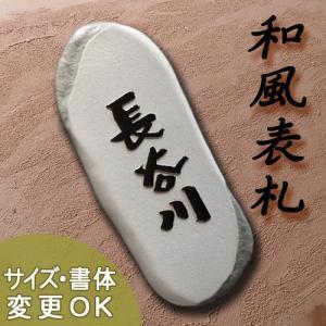 【凸文字陶器 手作りタイル表札】 灰色土と釉薬でデザインした長瓜形の粘土板に椿魚書体揮毫の陶板表札。 たての美 K118 サイズ:約280×110×7mm|touban-art
