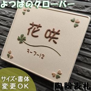 【開運風水陶器表札】 四葉のクローバーが家族の幸運を願う、可愛い手作りタイル表札 クローバー K127 サイズ:約150×170×7mm|touban-art