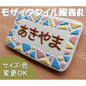 【凸文字陶器 手作りタイル表札】モザイクタイル調のポップでカワイイ陶器表札です。 モザイク K128 サイズ:約130×200×7mm|touban-art