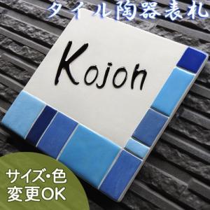 【凸文字陶器 手作りタイル表札】爽やかなブルーが魅力のスタイリッシュ陶器表札 ブルーボックス K130 サイズ:約150×150×7mm|touban-art