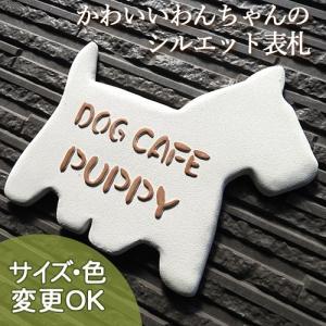 【凸文字手作りタイル ペット陶器表札】 犬のシルエットに作り上げる陶板表札です。犬種変更にも対応。 ドッグシルエット K137 サイズ:約190×220×7mm|touban-art