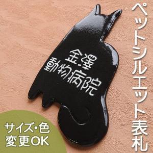 【凸文字手作りタイル ペット陶器表札】 猫のシルエットに作り上げる陶板表札です。猫種変更にも対応。キャットシルエット K138 サイズ:約215×160×7mm|touban-art