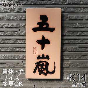 表札 戸建 おしゃれ 凸文字 陶器 手作り タイル 日本のシンプルな王道デザインの高級感溢れる落款入り陶板表札。K14五十嵐 サイズ:約220×110×7mm|touban-art