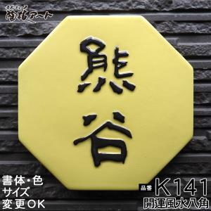 表札 戸建 おしゃれ 風水 開運 凸文字 陶器 手作り タイル K141開運風水八角 サイズ:約185×185×7mm|touban-art