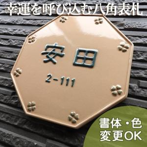 【風水開運陶板表札】 幸運を呼び込む八角形にクローバーの手作りタイル表札 ラッキー&ハッピー180 K142 サイズ:約180×180×7mm|touban-art