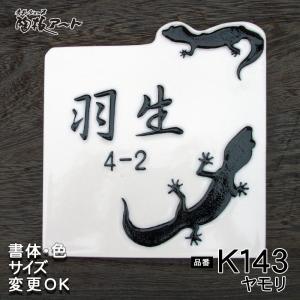 【凸文字手作りタイル 陶器表札】
