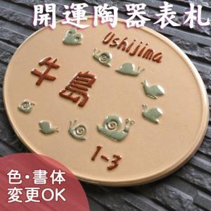 【凸文字手作りタイル 陶器表札】 長命・幸運・幸福・慶びのシンボルと言われる、かたつむりの表札です。 かたつむり K144 サイズ:約160×230×7mm|touban-art