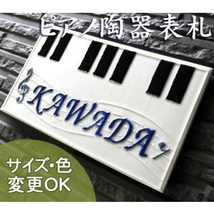 【凸文字陶器 手作りタイル表札】ピアノ教室看板に色サイズ自由な陶器看板表札。 ピアノ鍵盤 K147 サイズ:約115×200×7mm|touban-art