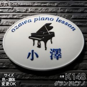 【凸文字陶器 手作りタイル表札】ピアノ教室看板に色サイズ自由な陶器看板表札。 グランドピアノ K148 サイズ:約165×220×7mm|touban-art