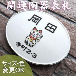 【手作りタイルの風水開運陶板表札】 招き猫が幸運を招く、縁起の良い陶器表札。 招き猫 K149 サイズ:約150×200×7mm|touban-art