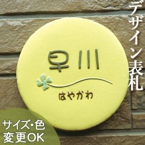 【凸文字陶器 手作りタイル表札】まあるく、ふっくらさくさく、マカロン表札です。K150マカロン サイズ:約165×165×13mm|touban-art