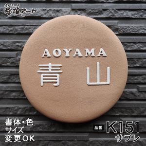 【凸文字陶器 手作りタイル表札】まあるく、さくさく、香ばしいサブレみたいな表札です。 サブレ K151 サイズ:約160×160×13mm|touban-art