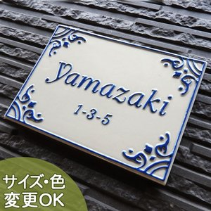 凸文字 陶器 手作り タイル 凸模様のアラビアタイルの文様に、コバルトブルー化粧土の表札。アラビアン長方形 K152 サイズ:約130×180×7mm|touban-art|06