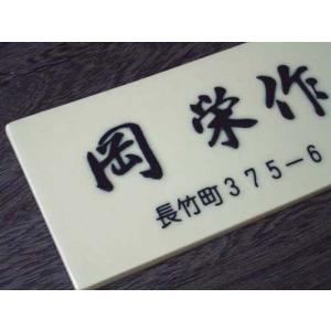 表札 戸建 おしゃれ 凸文字 陶器 手作り タイル シンプル表札の代表!K16長方形(行書)変更例集1です。サイズ:約200×100×7mm|touban-art