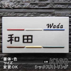 表札 戸建 おしゃれ 凸文字 陶器 手作り タイル  K160シックスストリング サイズ:約100×180×7mm|touban-art