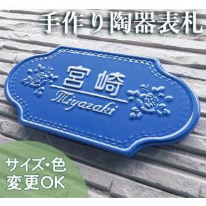 【凸文字陶器 手作りタイル表札】左右のバラとステッチ模様を陶器のブルーにあしらった陶器表札です。K167ツインローズ サイズ:約120×240×7mm|touban-art