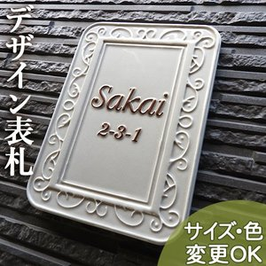 表札 戸建 おしゃれ 凸文字 陶器 手作り タイル  凸模様 アラベスクフレーム K169 サイズ:約210×160×7mm|touban-art