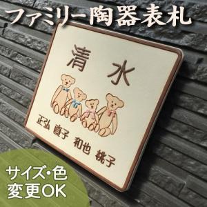 凸文字 手作り タイル 陶器 お父さんお母さん子供たち、テディファミリーをモチーフのオーダー陶器表札。テディ・ファミリー K17 サイズ:約140×150×7mm|touban-art