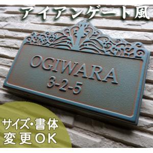 【凸文字陶器 オリジナル陶器表札】緑青カールゲート K174 サイズ:約150×200×7mm|touban-art