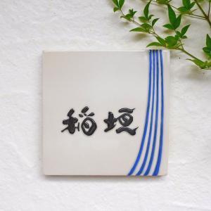 表札 戸建 おしゃれ タイル 凸字 陶器 オーダーメイド オリジナル 陶器表札 K175 天の川 サイズ:約170×170×10mm|touban-art