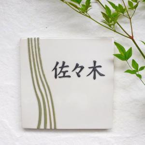 表札 戸建 おしゃれ タイル 凸字 陶器 オーダーメイド オリジナル 陶器表札 K176 羽衣 サイズ:約170×170×10mm|touban-art