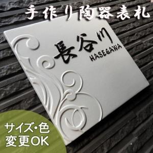 表札 戸建 おしゃれ 凸文字 陶器 手作り タイル  渦巻き模様 K178 スパイラルウェーブ サイズ:約150×150×7mm|touban-art