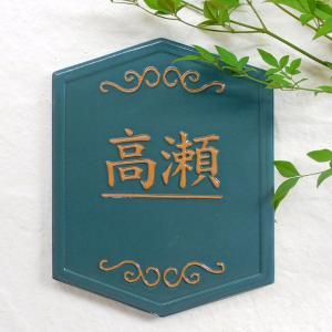表札 戸建 おしゃれ オーダーメイド オリジナル 陶器表札 長寿のシンボルともいわれる亀の甲羅の六角形をモチーフ 陶亀甲K179 サイズ:約210×165×7mm|touban-art