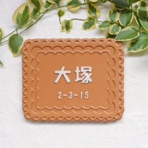 【凸字陶器表札】レース模様の複雑なデザインと浮き出し凸模様で表現した陶器の表札 レース K181 サイズ:約150×185×7mm|touban-art