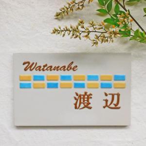 表札 戸建 おしゃれ 凸字 陶器 オーダーメイド オリジナル 陶器表札 ダブルステージモザイク K184 サイズ:約140×220×7mm|touban-art