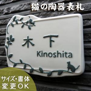 表札 戸建 おしゃれ 凸字 陶器 オーダーメイド オリジナル 陶器表札 猫の森 K188 サイズ:約130×170×7mm|touban-art