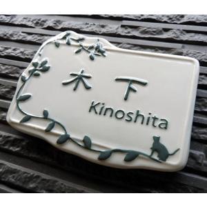 表札 戸建 おしゃれ 凸字 陶器 オーダーメイド オリジナル 陶器表札 猫の森 K188 サイズ:約130×170×7mm|touban-art|05